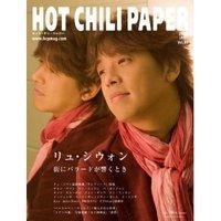 Hotchilipaper50